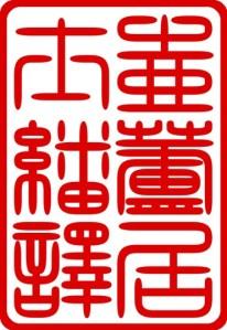 Hulu-jushi-fanyi